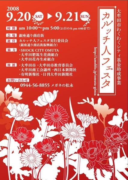 ストリートファッション イラストレーター 彩 | 福岡県大牟田市『カルッチ人フェスタ』