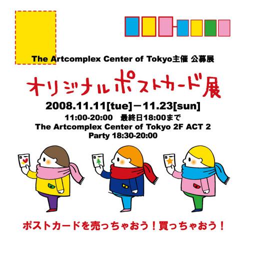 ストリートファッション イラストレーター 彩 | ACT主催 公募展 オリジナルポストカード展