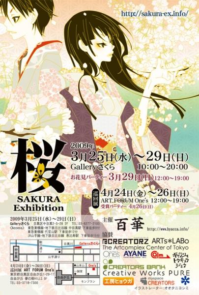 ストリートファッション イラストレーター 彩 | 桜 Exhibition 2009 主催