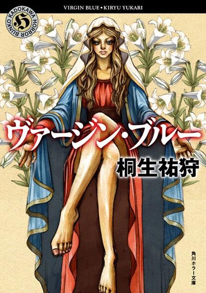 ストリートファッション イラストレーター 彩 | Kadokawa Horror Books